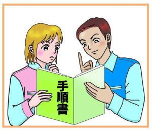 作業手順書の重要性