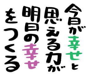 相田みつとバカリズムと有吉